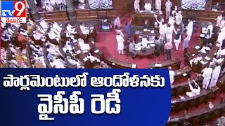 Parliament Monsoon Session 2021 : పార్లమెంట్ లో వైసీపీ ఎంపీల ఆందోళన - TV9 - TV9