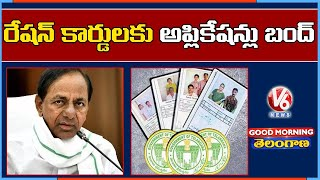 Special Discussion On Applications Closed For Ration Cards | V6 Good Morning Telangana - V6NEWSTELUGU