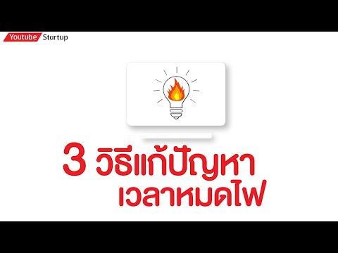 3-วิธีแก้ปัญหาเวลาหมดไฟ