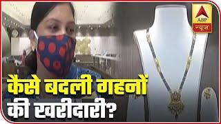 How jewelry shopping has changed amid Covid crisis | Sehar Wahi Zindagi Nayi - ABPNEWSTV