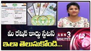 మీ రేషన్ కార్డు స్టేటస్ ఇలా తెలుసుకోండి   How to Know Telangana Ration Card Status? - ABNTELUGUTV
