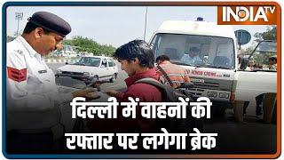 दिल्ली में वाहनों की रफ्तार पर लगेगा ब्रेक, अधिकतम गति सीमा में किया गया बदलाव - INDIATV