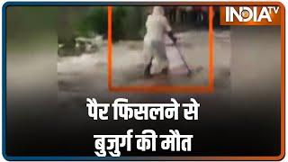 नांदेड़: पुल पार कर रहे बुजुर्ग का पैर फिसला, सांसों की डोर टूटी - INDIATV