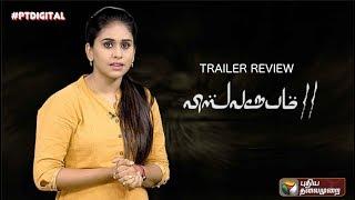 Kamal Haasan Vishwaroopam 2 (Tamil) – Trailer | Review