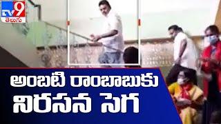 అంబటికి నిరసన సెగ |  Sattenapalle - TV9 - TV9