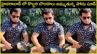 Sonu Sood treats everyone with coconut water on the sets of his movie in Hyderabad | Rajshri Telugu - RAJSHRITELUGU