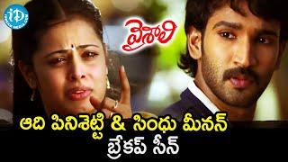 Aadhi Pinisetty backslashu0026 Sindhu Menon Breakup Scene | Vaishali Movie Scenes | Saranya Mohan | Shankar - IDREAMMOVIES