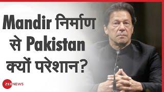 Badi Bahas Live   Ayodhya में Ram Mandir निर्माण, Pakistan क्यों परेशान?   BB LIVE   Debate LIVE - ZEENEWS