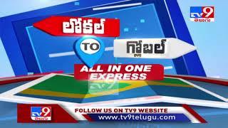 లోకల్ to గ్లోబల్ || All In One Express - TV9 - TV9