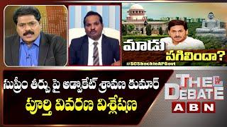 Advocate Sravan Kumar Analysis On Supreme Court Verdict Over Amaravati Lands | The Debate | ABN - ABNTELUGUTV