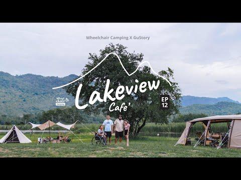 กางเต้นท์-Lakeview-cafe-กาญจนบ