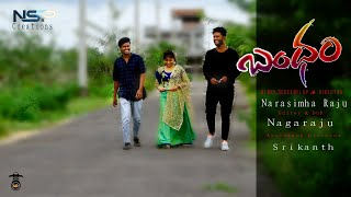 Bandham || New Telugu Short Film 2020 || Narasimha Raju || NSP Creactions - YOUTUBE