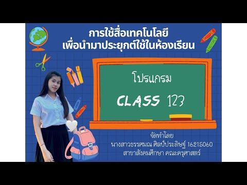 การใช้โปรแกรม-Class123