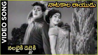 Natakala Rayudu Movie Song | Nalabhaiki Debbaiki | Kanchana | NagaBushanam | Telugu Hit Songs - RAJSHRITELUGU