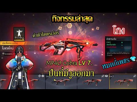 MP40-Cobra-LV7-ปืนที่น่าโดนเนิ