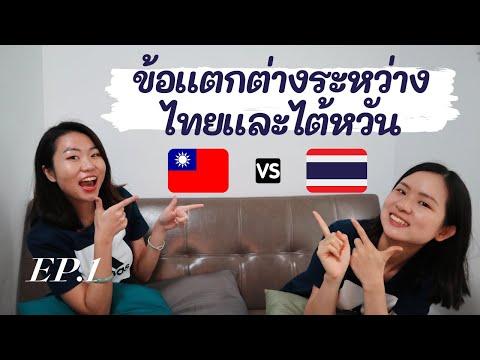 5-ข้อแตกต่างระหว่างไทยและไต้หว