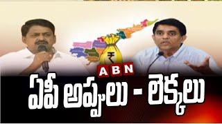 ఏపీ అప్పులు - లెక్కలు   AP Politics Heat Up Due to AP Debts   ABN Telugu - ABNTELUGUTV