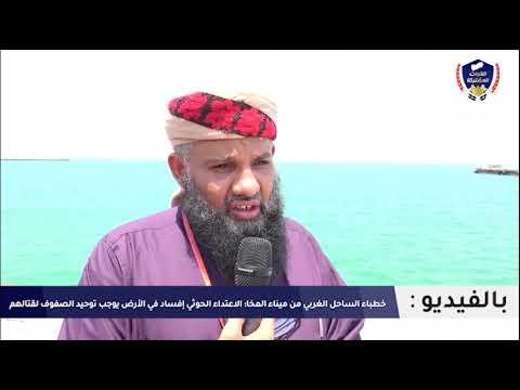 خطباء الساحل الغربي من ميناء المخا: الاعتداء الحوثي إفساد في الأرض يوجب توحيد الصفوف لقتالهم.
