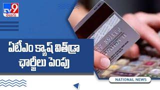 ఏటీఎం క్యాష్విత్డ్రా ఛార్జీలు పెంపు    ATM cash withdrawal fee hiked - TV9 - TV9