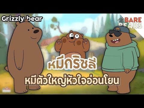 Grizzly-Bear-หมีตัวใหญ่หัวใจอ่