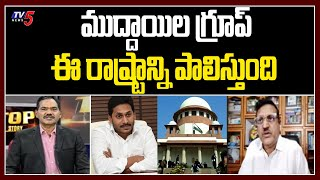 Advocate Muppalla Subbarao Comments over Pending Cases in Courts | Supreme Court | High Court | TV5 - TV5NEWSSPECIAL