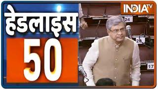 आज शाम की 50 खबरें फटाफट | Headlines 50 | July 22, 2021 - INDIATV