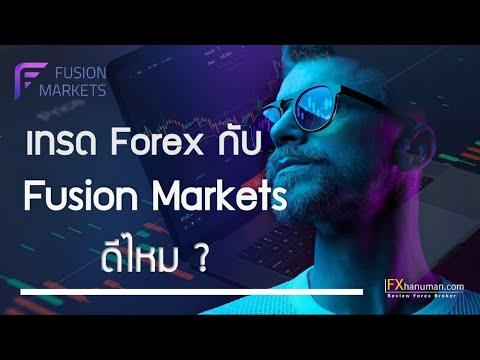 โบรกเกอร์-Fusion-Markets-ดีไหม
