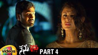 Nenu Lenu Latest Telugu Full Movie | Sri Padma | Harshith | Latest Telugu Movies | Part 4 - MANGOVIDEOS