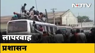 Bihar के Khagaria में Social Distancing की उड़ी धज्जियां - NDTVINDIA
