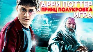 Гарри Поттер и Принц Полукровка Прохождение Часть 1