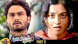 Krishnamma Kalipindi Iddarini Latest Telugu Movie | Sudheer Babu | Nanditha | Part 9 | Mango Videos - MANGOVIDEOS