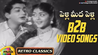 Evergreen Telugu Hit Songs | Pelli Meedha Pelli B2B Video Songs | Krishna Kumari | Mango Music - MANGOMUSIC