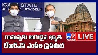 TRS MP's Press Meet LIVE | Delhi | Telangana's Ramappa temple now Unesco heritage site - TV9 - TV9