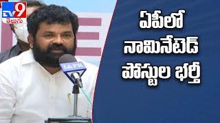 మహిళలకు 68.. పురుషులకు 67 | Nominated Posts announced in Andhra Pradesh - TV9 - TV9