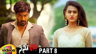 Nenu Lenu Latest Telugu Full Movie | Sri Padma | Harshith | Latest Telugu Movies | Part 8 - MANGOVIDEOS