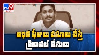 CM Jagan orders collectors to focus on private hospital COVID treatment fees - TV9 - TV9
