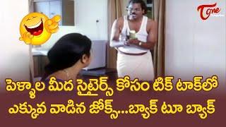 Tik Tok లో Viral అవుతున్న కామెడీ సీన్స్ | Tik Tok Telugu Comedy Scenes | NavvulaTV - NAVVULATV