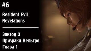 Прохождение Resident Evil: Revelations/Обитель зла: откровения. #6 Эпизод 3 Призраки Вельтро Глава 1