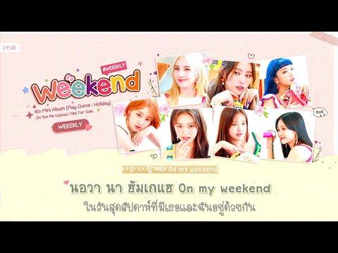[THAISUB]-Weeekly-(위클리)-–-Week