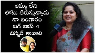 Bigg Boss 4 Contestant Amma Rajasekhar Wife Superb Words About Her Husband | #Biggbosstelugu4 | TFPC - TFPC