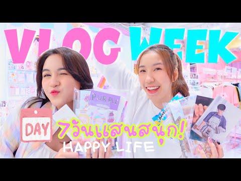 1-week-with-me-ทำเล็บ-ทำสีผม-ถ