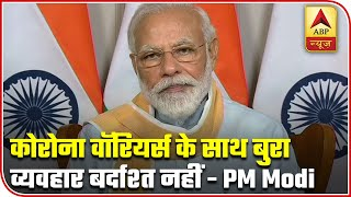 PM Modi on violence against front-line workers: Unacceptable - ABPNEWSTV