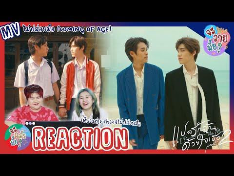 [REACTION]-Billkin-PP-Krit-–-ไ