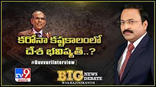 Big News Big Debate LIVE : కరోనా కష్టకాలంలో దేశ భవిషత్..?    Rajinikanth TV9 - TV9