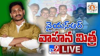 CM Jagan LIVE    Disbursing Of 'YSR Vahana Mitra' Financial Assistance - TV9 - TV9