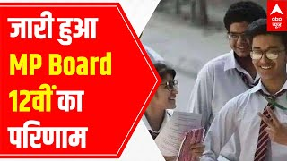 MP Board 12th Result Declared, Here is how to check - ABPNEWSTV