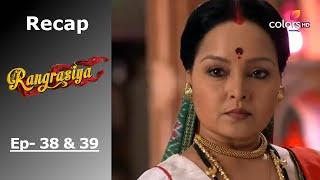 Rangrasiya - रंगरसिया  - Episode -38 & 39 - Recap - COLORSTV