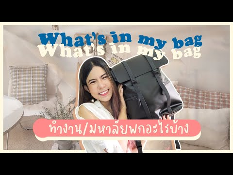 Whats-in-my-bag-เอาอะไรไปทำงาน