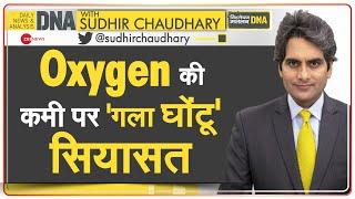 DNA: DNA: ऑक्सीजन की कमी से हुई मौत पर राज्य सरकारों का U-Turn | Oxygen Crisis | Sudhir Chaudhary - ZEENEWS