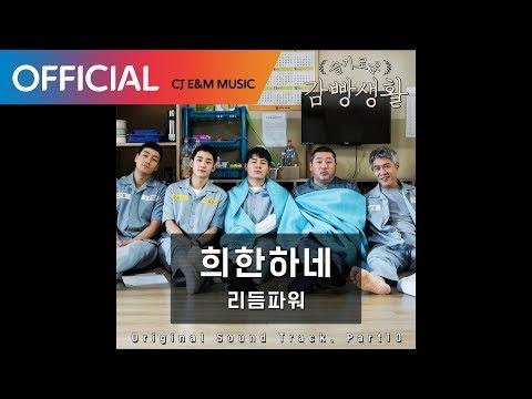 connectYoutube - [슬기로운 감빵생활 OST] 리듬파워 (Rhythm Power) - 희한하네 (How Strange) (Official Audio)